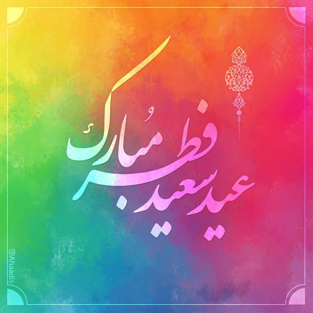 اس ام اس های مخصوص عید سعید فطر