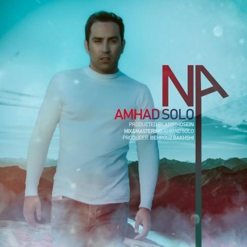 آهنگ جدید احمد سلو به نام نه