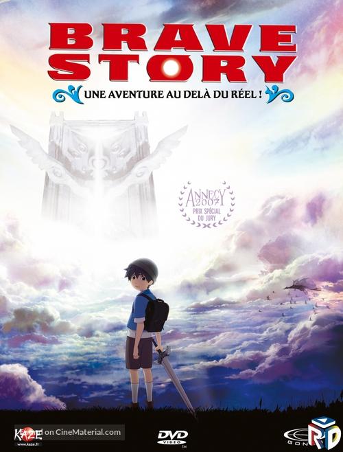 دانلود انیمیشن Brave Story 2006 دوبله فارسی