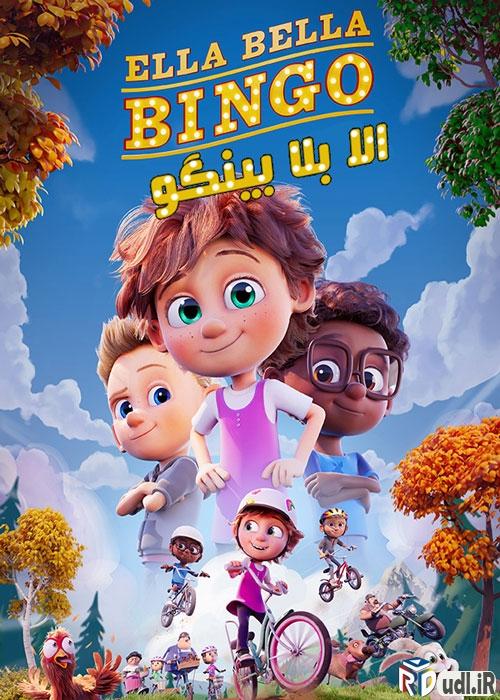 دانلود انیمیشن Ella Bella Bingo 2020 دوبله فارسی