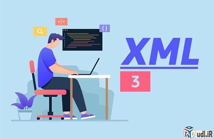 XML چیست و چه کاربردی دارد؟