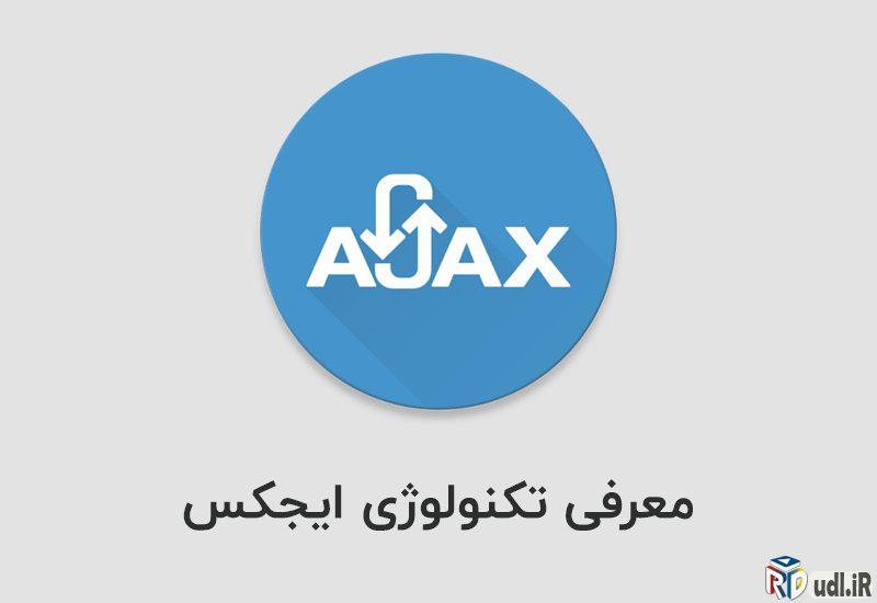 Ajax چیست؟ بررسی مزایا و معایب استفاده از ایجکس