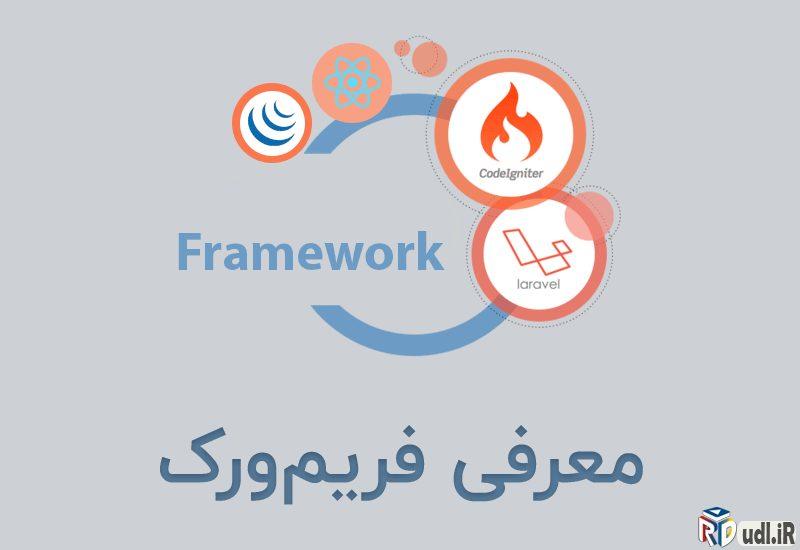 فریمورک چیست؟ بررسی مزایا و معایب کار با framework