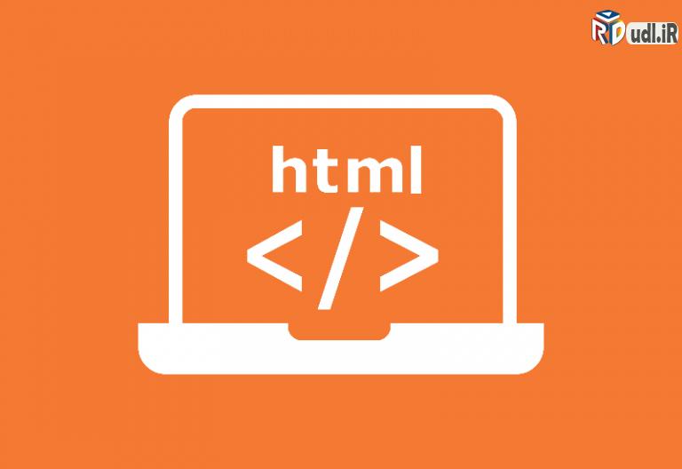 آموزش پایه HTML