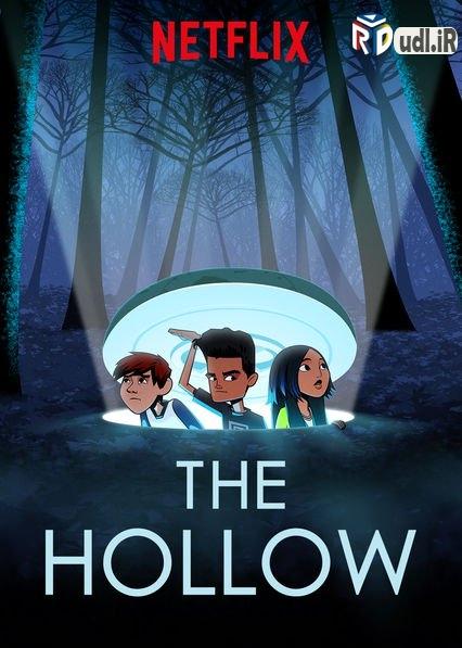 دانلود فصل اول انیمیشن The Hollow دوبله فارسی