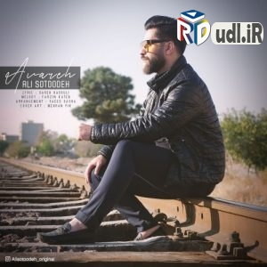 آهنگ جدید علی ستوده به نام آواره