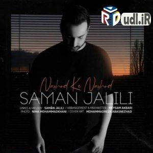 آهنگ جدید سامان جلیلی به نام نشد که نشد