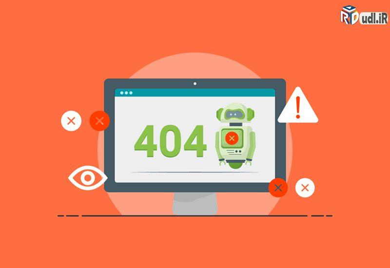 خطای ۴۰۴ چیست؟ آموزش رفع خطای ۴۰۴