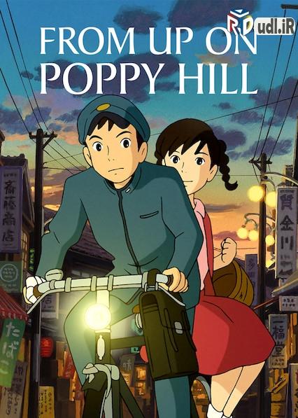 دانلود انیمیشن From Up on Poppy Hill 2011 دوبله فارسی