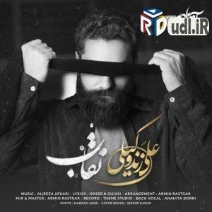 آهنگ جدید علی زند وکیلی به نام نقاب
