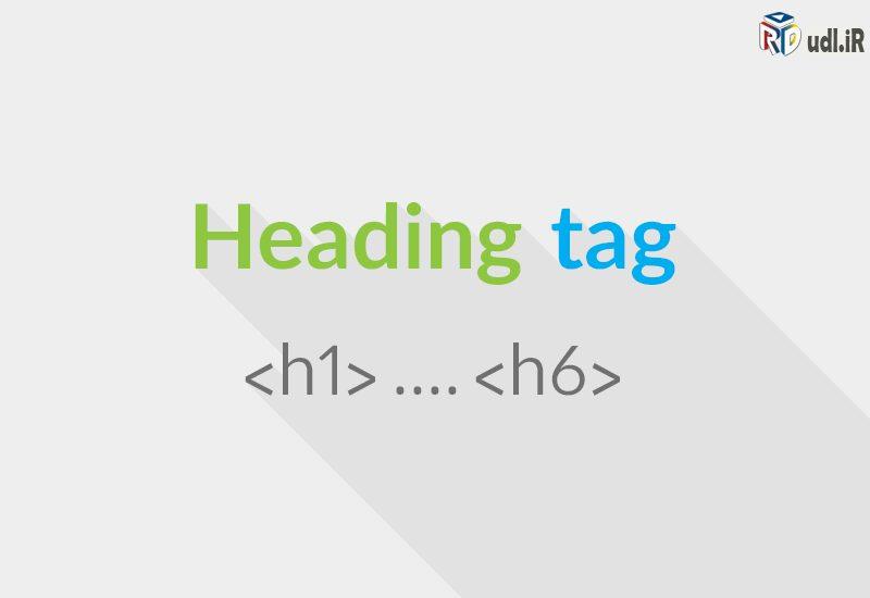 آموزش استفاده از تگ های h1 تا h6