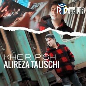 آهنگ جدید علیرضا طلیسچی به نام خیر پیش