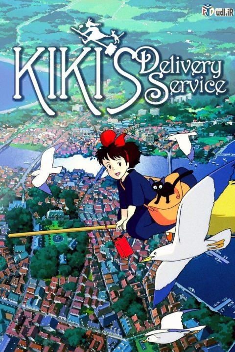دانلود انیمیشن Kiki's Delivery Service 1989 دوبله فارسی