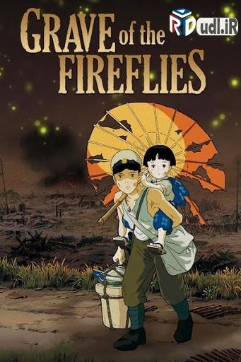 دانلود انیمیشن Grave of the Fireflies 1988 دوبله فارسی