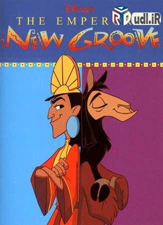 دانلود انیمیشن The Emperor's New Groove دوبله فارسی
