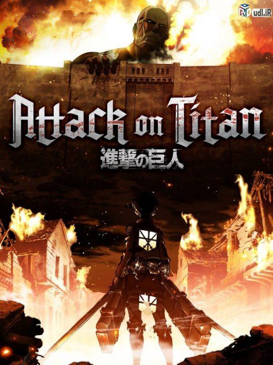 دانلود فصل اول انیمیشن Attack on Titan دوبله فارسی