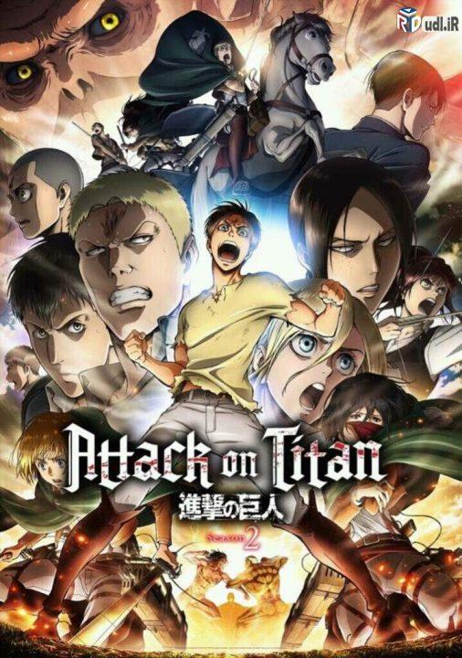 دانلود فصل دوم انیمشن Attack on Titan دوبله فارسی