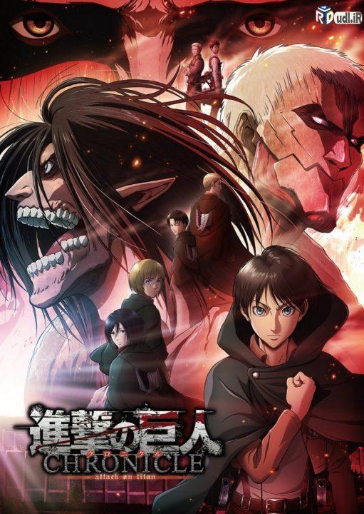 دانلود فصل سوم انیمشن Attack on Titan دوبله فارسی