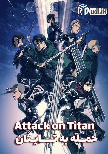 دانلود فصل چهارم انیمشن Attack on Titan دوبله فارسی